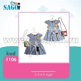 Sago 1106